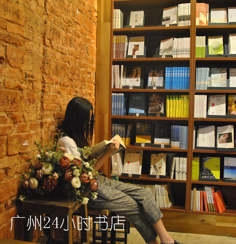 广州24小时书店