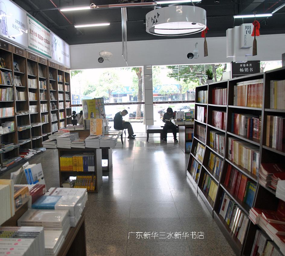 广东新华三水新华书店