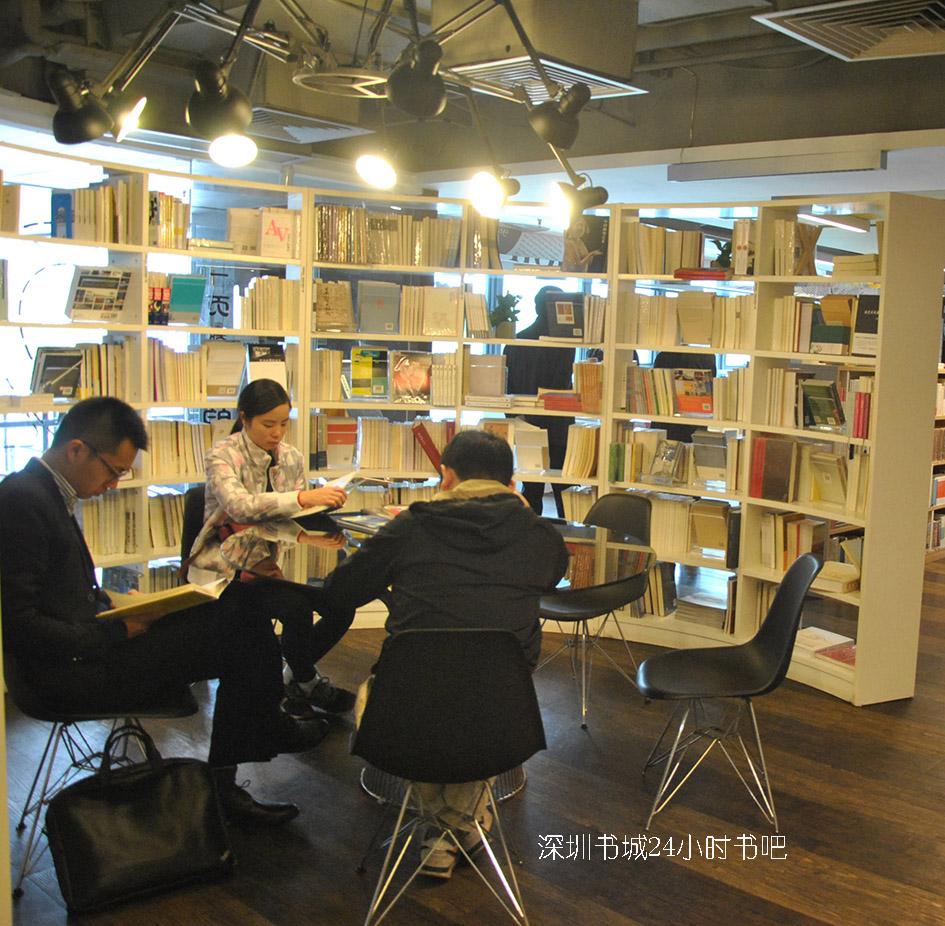 深圳书城24小时书吧